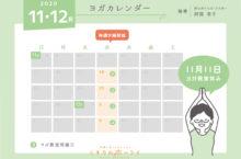 2020年11〜12月のヨガカレンダー