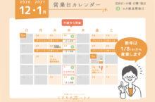 2020年12〜2021年1月の営業日カレンダー