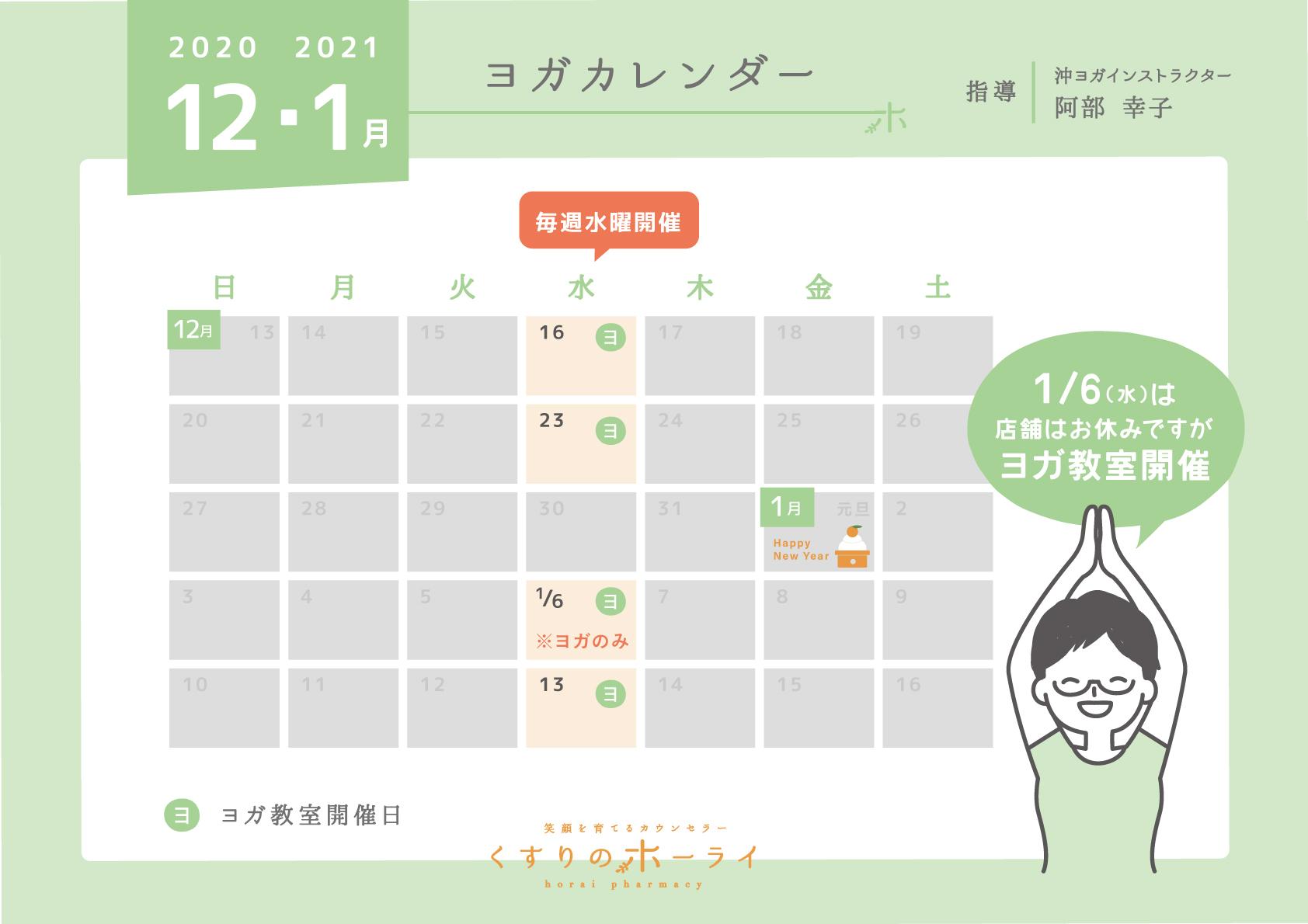 東京都大田区_くすりのホーライ12月・1月のヨガカレンダー
