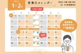 2021年1〜2月の営業日カレンダー