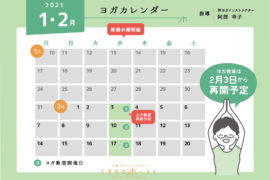 2021年1〜2月のヨガカレンダー