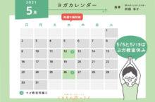 2021年5月のヨガカレンダー