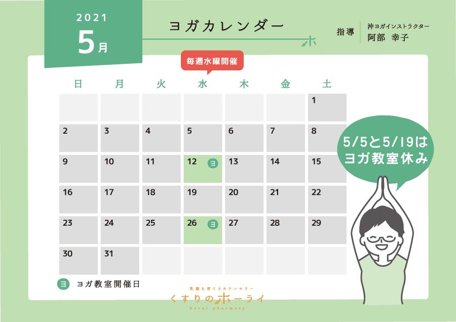 東京都大田区_くすりのホーライ5月のヨガカレンダー