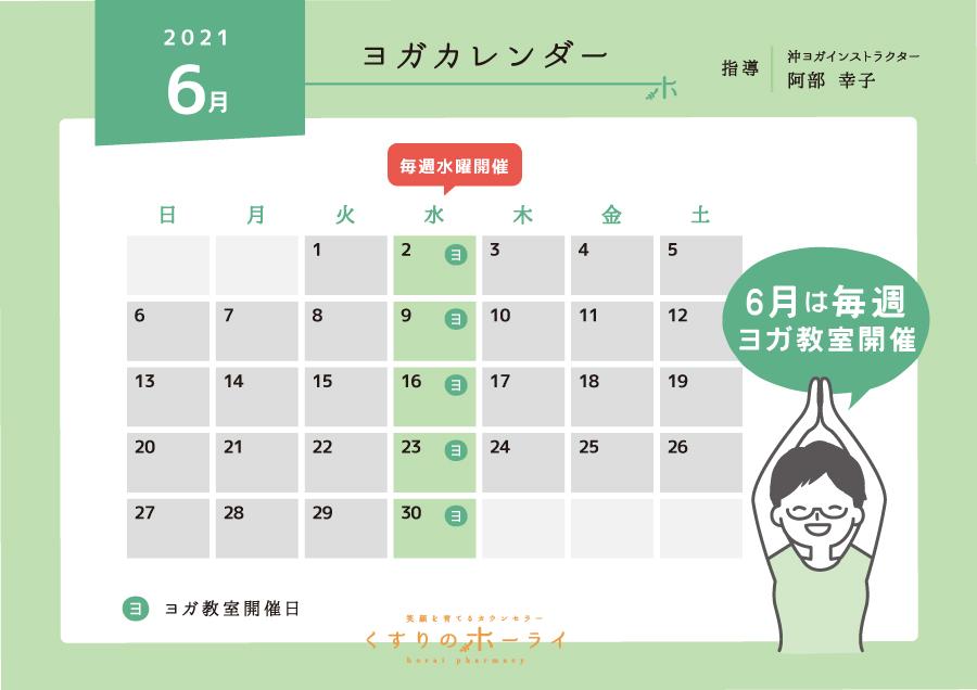 東京都大田区_くすりのホーライ6月のヨガカレンダー