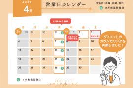 2021年3〜4月の営業日カレンダー