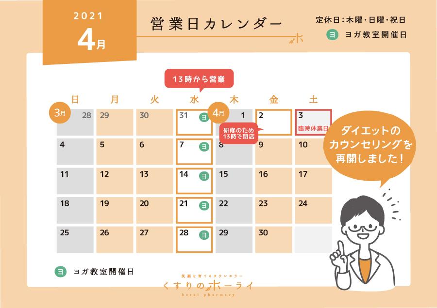2021年3・4月 営業日カレンダー