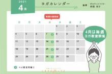 2021年4月のヨガカレンダー