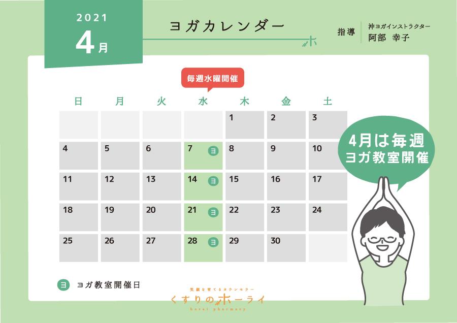 東京都大田区_くすりのホーライ4月のヨガカレンダー