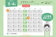 2021年3〜4月のヨガカレンダー