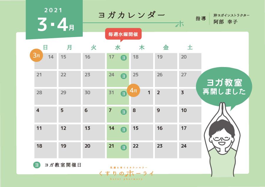 2021年3・4月 ヨガカレンダー