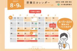 2021年8〜9月の営業日カレンダー