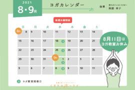 2021年8〜9月のヨガカレンダー