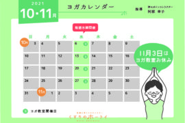 2021年10〜11月のヨガカレンダー